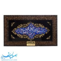 """تابلوی دیواری مینای نقاشی """"بسم الله"""" -38"""