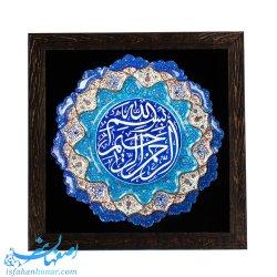 قاب میناکاری بسم الله ابعاد 31×31 سانتیمتر