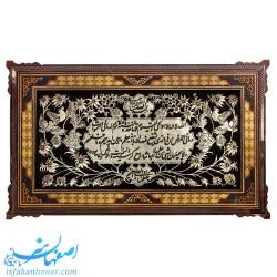 تابلوی بزرگ قلمزنی آیت الکرسی ابعاد 103×63 سانتیمتر