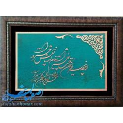 تابلو معرق مس و فیروزه - شعر