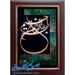 تابلو معرق مس و فیروزه - بسم الله