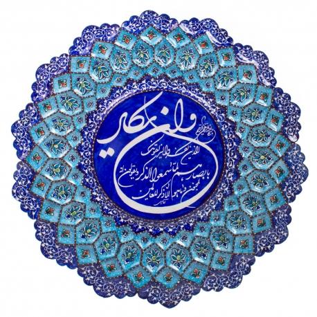 """بشقاب دیوارکوب میناکاری خطاطی قرآنی """"و ان یکاد"""""""