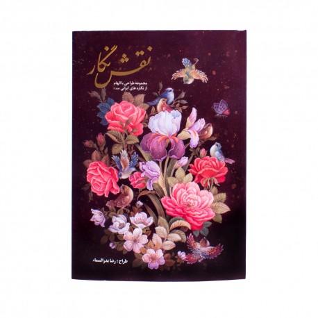 خرید کتاب طراحی و نقاشی نقش نگار بدرالسما