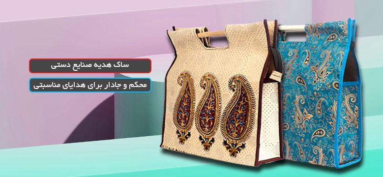 ساک و کیف هدیه صنایع دستی تبلیغاتی