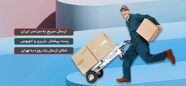 ارسال صنایع دستی به سراسر کشور