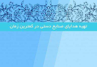 تهیه هدایای صنایع دستی سازمان ها و ادارات