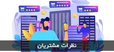 نظرات مشتریان فروشگاه اصفهان هنر